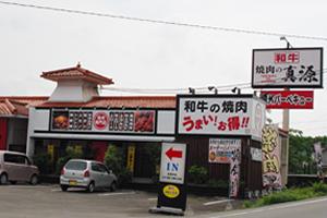 焼き肉「真源」精肉店「まるしん」
